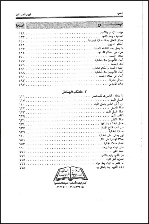 Jilid 01 - Page 03