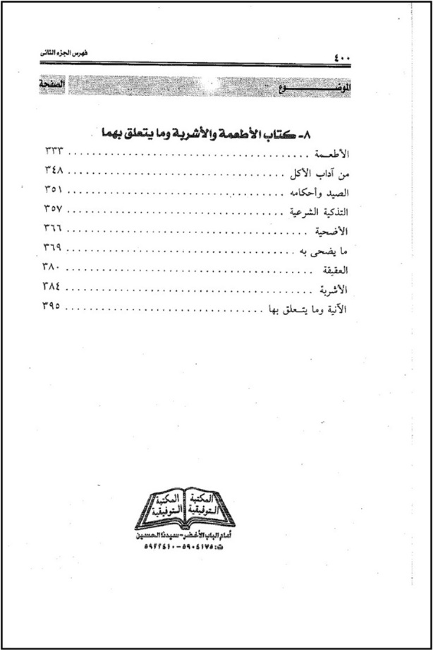 Jilid 02 - Page 04