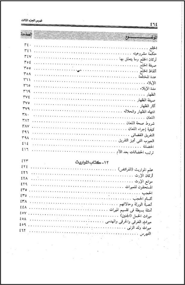 Jilid 03 - Page 03